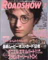 HARRY POTTER Roadshow (7/04) JAPAN Magazine