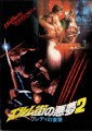 NIGHTMARE ON ELM STREET 2 Freddy's Revenge JAPAN Movie Program