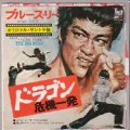 BRUCE LEE The Big Boss JAPAN 7''