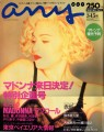 MADONNA Any (3/15/90) JAPAN Magazine