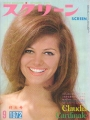 CLAUDIA CARDINALE Screen (9/72) JAPAN Magazine