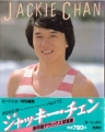 JACKIE CHAN Roadshow Special Entire Jackie Chan Part 5 JAPAN Picture Book