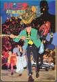 LUPIN III: The Fuma Conspiracy JAPAN Movie Program