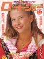 SOPHIE MARCEAU Roadshow (2/84) JAPAN Magazine