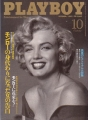 MARILYN MONROE Playboy (10/97) JAPAN Magazine