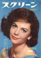 NATALIE WOOD Screen (3/62) JAPAN Magazine