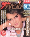 BROOKE SHIELDS The Television (10/17/86) JAPAN Magazine