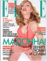 MADONNA Elle (2/06) RUSSIA Magazine