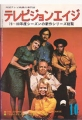 ALL IN THE FAMILY Television Age (10/79) JAPAN Magazine