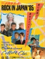 CULTURE CLUB Rock In Japan '85 JAPAN Flyer