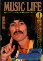 GEORGE HARRISON Music Life (1/75) JAPAN Magazine