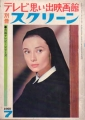AUDREY HEPBURN Bessatsu Screen (7/69) JAPAN Magazine