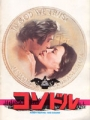 3 DAYS OF THE CONDOR Original JAPAN Movie Program  ROBERT REDFORD FAYE DUNAWAY