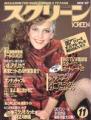 DIANE LANE Screen (11/87) JAPAN Magazine