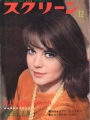 NATALIE WOOD Screen (12/67) JAPAN Magazine