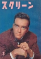 MONTGOMERY CLIFT Screen (3/58) JAPAN Magazine