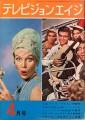 DOROTHY PROVINE/ROGER SMITH Television Age (4/62) JAPAN TV Magazine