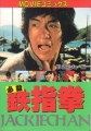 JACKIE CHAN Movie Comics Master With Crack Fingers JAPAN Book
