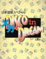 DEAD OR ALIVE Disco In Dream JAPAN Tour Program