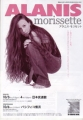 ALANIS MORISSETTE Under Rug Swept JAPAN 2002 Promo Tour Flyer