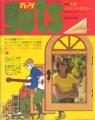 OLIVIA NEWTON-JOHN Guts (4/77) JAPAN Magazine