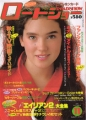 JENNIFER CONNELLY Roadshow (11/86) JAPAN Magazine