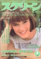 WINONA RYDER Screen (8/91) JAPAN Magazine