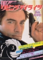 JAMES BOND 007 The Living Daylights JAPAN Picture Book TIMOTHY DALTON