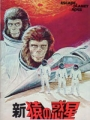 ESCAPE FROM THE PLANET OF THE APES Original JAPAN Movie Program SAL MINEO RICARDO MONTALBAN