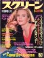 DIANE LANE Screen (3/85) JAPAN Magazine