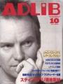 STING Adlib (10/99) JAPAN Magazine