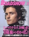 ORLANDO BLOOM Roadshow (3/04) JAPAN Magazine