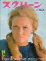 FAYE DUNAWAY Screen (12/68) JAPAN Magazine