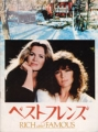 RICH AND FAMOUS Original JAPAN Movie Program JACQUELINE BISSETT