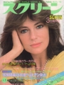 JACQUELINE BISSET Screen (3/79) JAPAN Movie Magazine