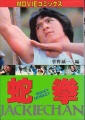 JACKIE CHAN Movie Comics Snaky Monkey JAPAN Book
