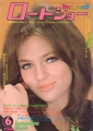 JACQUELINE BISSET Roadshow (6/73) JAPAN Movie Magazine