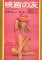 NANCY SINATRA Eiga No Tomo (9/67 Special Issue) JAPAN Magazine