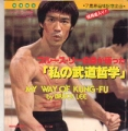 BRUCE LEE My Way Of Kung Fu JAPAN 7