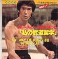 BRUCE LEE My Way Of Kung Fu JAPAN 7