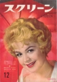 SANDRA DEE Screen (12/62) JAPAN Magazine
