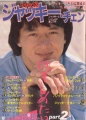 JACKIE CHAN I Want To Hold You Part 2 Spartan X JAPAN Picture Book