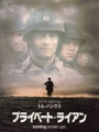 SAVING PRIVATE RYAN Original JAPAN Movie Program  TOM HANKS
