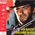 CLINT EASTWOOD For A Few Dollars More JAPAN LP OST