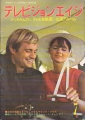 DAVID McCALLUM Television Age (7/79) JAPAN Magazine