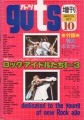 QUEEN Guts (10/76) JAPAN Magazine