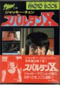 JACKIE CHAN Spartan X JAPAN Photo Book