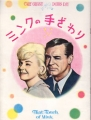 DORIS DAY That Touch Of Mink JAPAN Movie Program CARY GRANT Osaka Version
