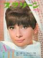 AUDREY HEPBURN Screen (7/68) JAPAN Magazine
