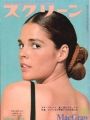 ALI MACGRAW Screen (8/73) JAPAN Magazine